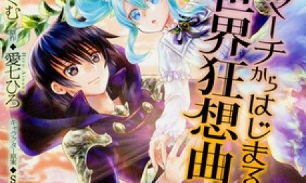 'Death March to the Parallel World Rhapsody' Cover